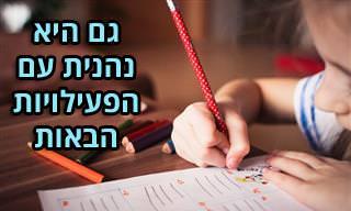 דפי עבודה ופעילויות לילדים קטנים ללימוד עברית ואנגלית