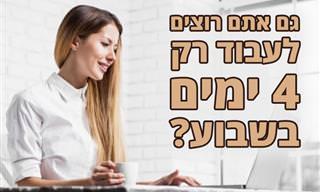 4 סיבות לכך שכדאי לישראל לעבור למתכונת עבודה של 4 ימים בשבוע