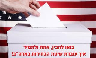 """פותרים את החידה אחת ולתמיד: כך מתנהלת שיטת הבחירות בארה""""ב"""