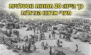 20 תמונות היסטוריות של ערים גדולות בישראל