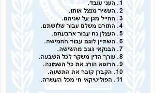 חוקי החברה בישראל!