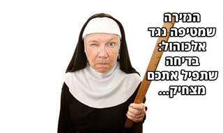 בדיחה על הנזירה שעמדה בדלת של פאב ופגשה בחור צעיר...