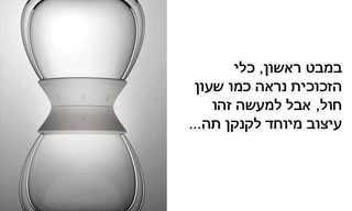 קנקן תה בעיצוב חדשני