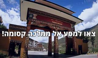 גלו את הקסם של הממלכה המסתורית, בהוטן, מבלי לקום מהכיסא