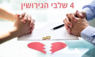 4 שלבי הגירושין – מה באמת חווה מי שמתגרש?