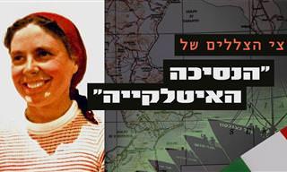סיפורה המדהים של גיבורת ההפלה לישראל עדה סרני