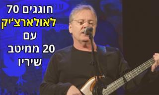 20 משיריו וביצועיו האהובים של אלון אולארצ'יק
