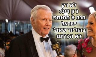8 כוכבים מתעשיית הבידור שלא מפחדים לתמוך בישראל