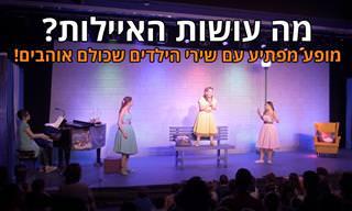 שירי הילדים האהובים בכל הזמנים אוגדו במופע המפתיע הזה!