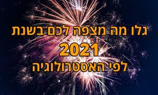תחזית אסטרולוגית לשנת 2021