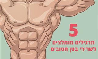 5 תרגילים מומלצים לשרירי בטן חטובים