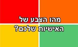 פסיכולוגים טוענים שקיימים 4 צבעים של אישיות, מה הצבע שלכם?