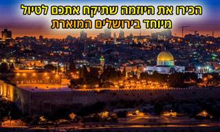 """""""ירושלים בעקבות האור"""" – יוזמה שתוציא אתכם לטיול בירושלים המוארת"""