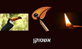 17 עיצובי לוגו מתוחכמים משילוב של 2 חפצים שונים לחלוטין