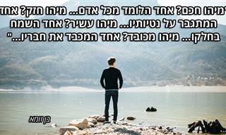 16 ציטוטים מיוחדים של חכמים יהודיים