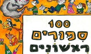 """24 שירים וסיפורים נבחרים מתוך """"100 סיפורים / שירים ראשונים"""""""