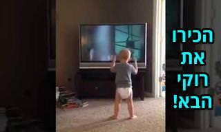 """סרטון של תינוק שמחקה סצנות שלמות מהסרט """"רוקי"""""""