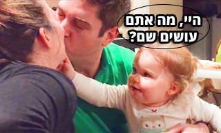 תגובתם המשעשעת של הקטנטנים האלו לנשיקת הוריהם פשוט הורסת!