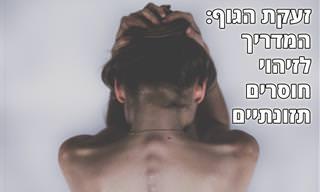מדריך לחוסרים תזונתיים והסימנים הגופניים שמצביעים עליהם