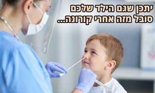 מחקר: כ-5% מהילדים סובלים מתסמינים מתמשכים של קורונה