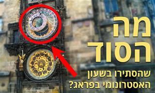 איך עובד השעון האסטרונומי בפראג ומה הסוד שהסתיר עד היום?
