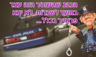 הבדיחה הזו מתחילה בשוטר שעוצר נהג לתשאול...