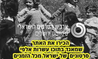 הכירו את אתר ארכיון הסרטים הישראלי - סינמטק ירושלים