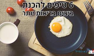 6 טיפים להכנת ביצים בריאות יותר
