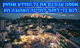 מיטב הכתבות על טיול ביוון, בעקבות פתיחת השמיים בימי קורונה