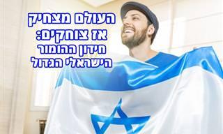 חידון ההומור הישראלי הגדול