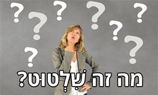 מבחן טריוויה בנושא השפה העברית