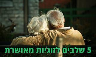 5 השלבים לזוגיות מאושרת על פי יועץ הנישואין ג'ד דיימונד