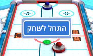 משחק – הוקי אוויר נגד המחשב או נגד חבר