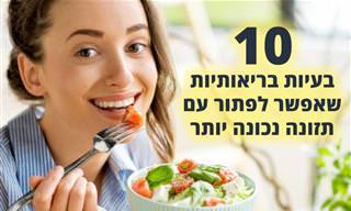 מה לאכול ומה לא לאכול כדי למנוע בעיות בריאותיות שונות