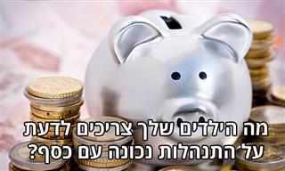 טיפים לחינוך ילדים על שימוש בכסף בגילים שונים