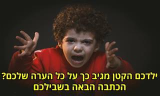 איך להפסיק בכי וצעקות של ילד אחרי שמעירים לו?