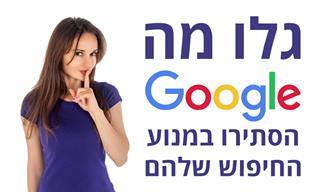 למדו מה לחפש כדי לחשוף את הסודות של גוגל