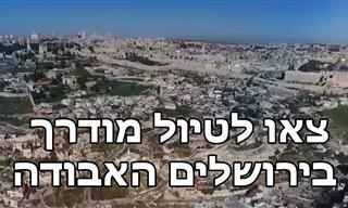 צאו לטיול מודרך מרתק שחושף את מסתורי ירושלים העתיקה...