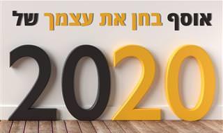 אספנו לכם את 20 מבחני האישיות והטריוויה הטובים ביותר של 2020