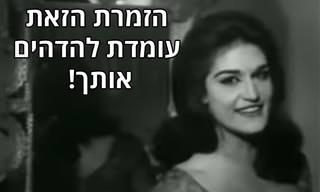 זמרת השאנסון דלידה בביצוע מיוחד לשיר הבה נגילה בשפות שונות