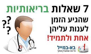 7 שאלות בנושא בריאות שהגיע הזמן לענות עליהן
