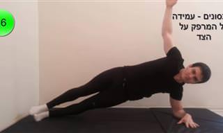 אימון טבטה לחיזוק שרירי הליבה והבטן ב-4 דקות ביום