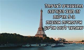 מצב הקורונה ב-5 מדינות אירופאיות שפתחו את שעריהן לתיירים ישראלים