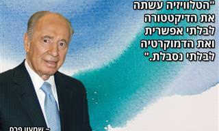 אוסף הציטוטים הישראליים הזה יצחיק וירגש אתכם!