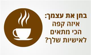 בחן את עצמך: איזה קפה מתאים לאישיות שלך?