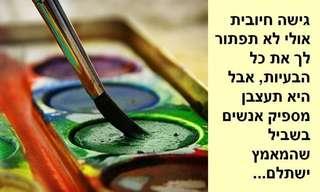 משפטים יפים שידליקו לכם שמש בלב!