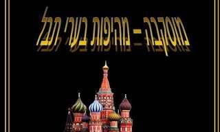 למי שמכיר ובעיקר למי שלא - מוסקבה: