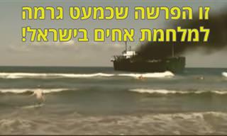 """""""אלטלנה"""": מיני סדרה שמתעדת את הפרשה שזעזעה את ישראל הצעירה"""