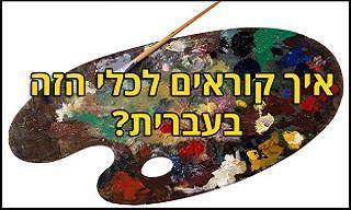 בחן את עצמך: עד כמה אתה בקיא ברזי השפה העברית?