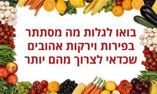 מה מסתתר במזון: 8 ירקות ופירות עם יתרונות בריאותיים משמעותיים